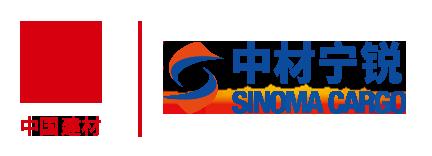 中材宁锐(上海)国际物流有限公司